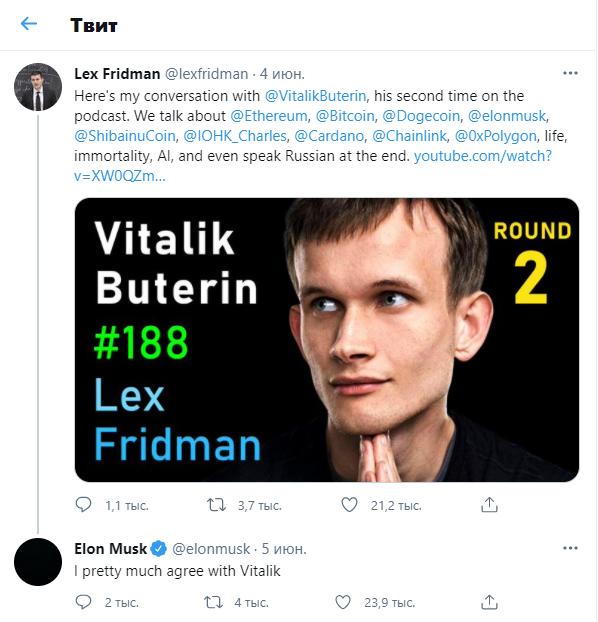 Будет ли эфириум следующей покупкой Илона Маска?